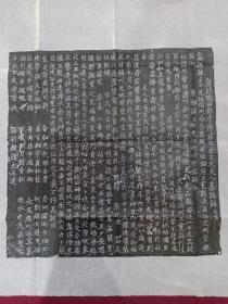 【唐代】李府君王氏拓片
