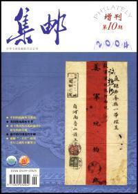 集郵2004年增刊10總第429期