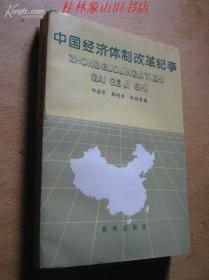 中国经济体制改革纪事 /郑德荣 等