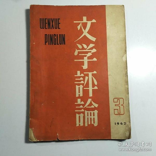 文學評論 1962-3