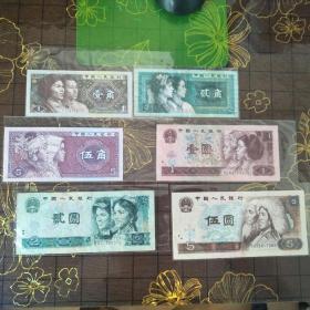 第四套人民幣小全套