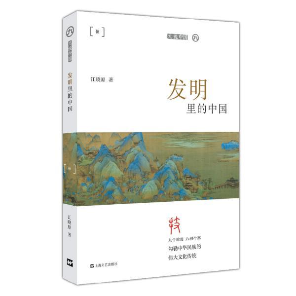 新书--九说中国:发明里中国