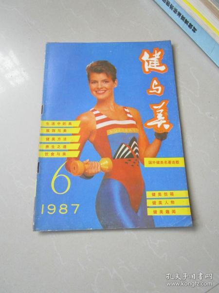 健與美1987年第6期