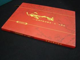 毛澤東-紀念毛澤東誕辰一百一十周年【帶函套】明信片100張