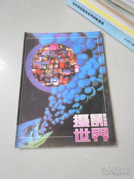 攝影世界1989年第2期
