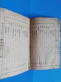 《初小國語教科書》第五冊全 民國圖畫極多