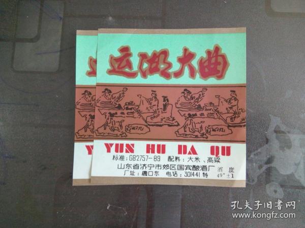 酒標:運湖大曲 山東濟寧市郊區