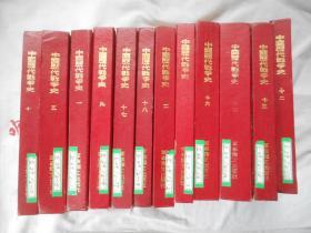 中国历代战争史 2