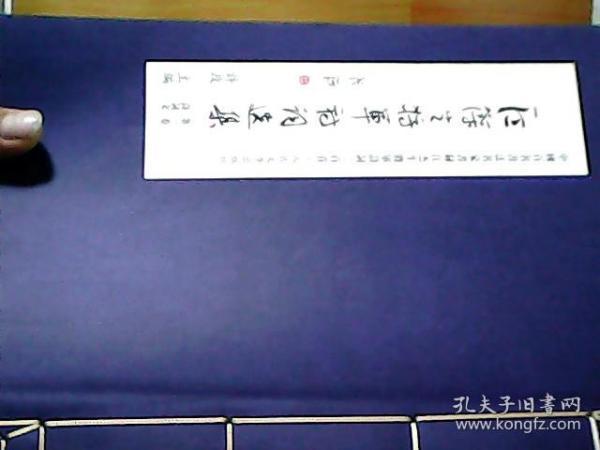 江杰生將軍詩詞選集:中國百名書法名家書錄江杰生將軍詩詞二百首【江杰生簽贈本】