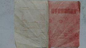 1956年7月北京群眾藝術館等聯合舉辦《夏季音樂舞蹈晚會》(第十四次)節目單