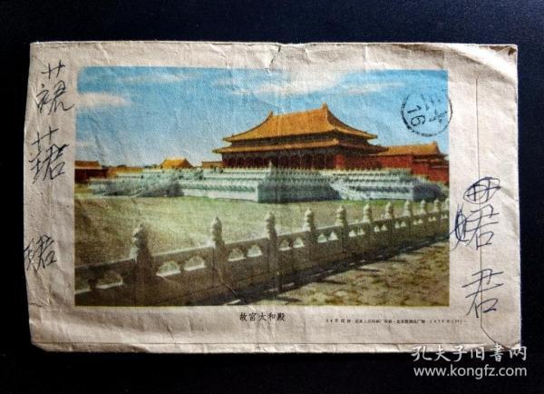 【星星藏苑】新中國背圖美術封一枚(故宮太和殿)