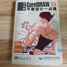 中文版CoreIDRAW X4平面設計一點通