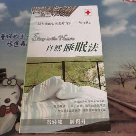 最專業的心靈美療音樂——Amrita 自然睡眠法(內裝4片CD均未拆封)