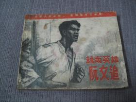 越南英雄阮文追
