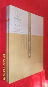 裕固族聚居區學校傳承民族文化實踐研究(第一輯)