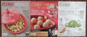 中外食品工業:貝太廚房 2011年第1、2、6期