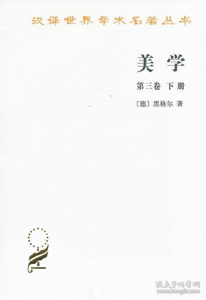 美学(第三卷下册)