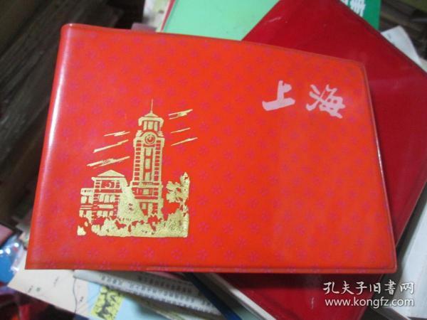 ----老日記本老筆記本:上海