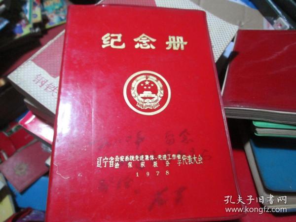 老日記本老筆記本:紀念冊 遼寧省公安系統先進集體、先進工作者、治保積極分子代表大會 1978
