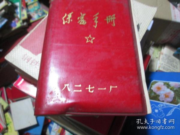 老日記本老筆記本:保密手冊 八二七一廠 記錄本