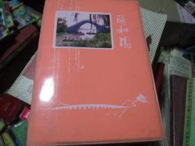 老日記本老筆記本:頤和園 頤和園平面圖 頤和園后湖