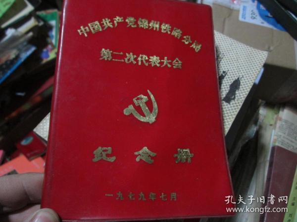 老日記本老筆記本:中國共產黨錦州鐵路分局第二次代表大會紀念冊 1979.7