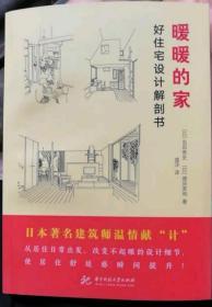 暖暖的家 : 好住宅設計解剖書
