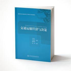 正版书籍 交通运输经济与决策 马书红 人民交通