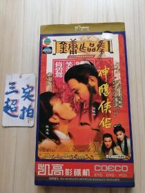 金庸武俠電視劇【神雕俠侶】五碟36集 劉德華 陳玉蓮主演