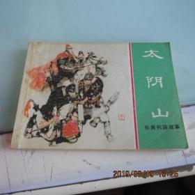 東周列國故事(太陰山)