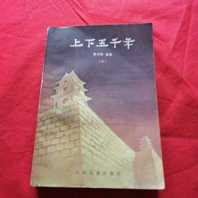 上下五千年(中)