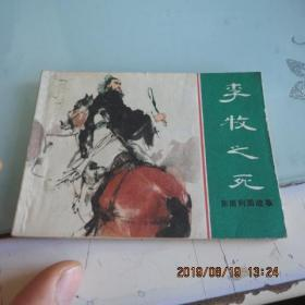 東周列國故事(李牧之死)