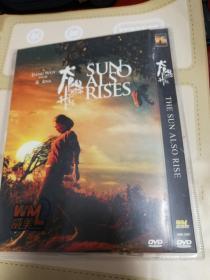 太陽照常升起DVD