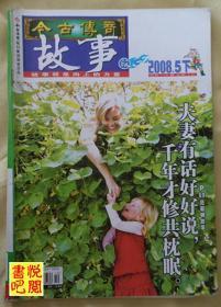 《今古傳奇故事版》(半月刊 2008年5月下)