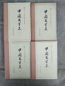 中國文學史(全四冊)