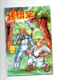 《超時空猴王孫悟空24—聰明的豬仔》