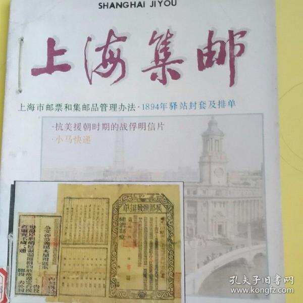 上海集郵(1995年1一6期)雙月刊(全年6本)