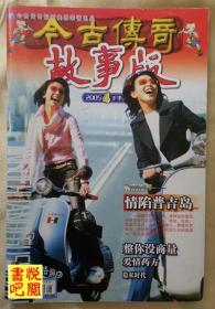 《今古傳奇故事版》(半月刊 2005年4月下)