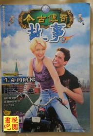 《今古傳奇故事版》(半月刊 2005年10月上)