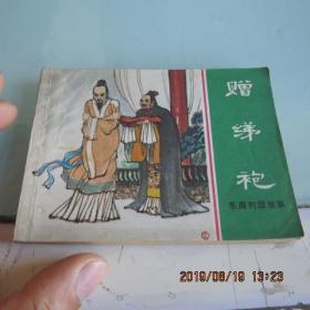東周列國故事( 贈綈袍)