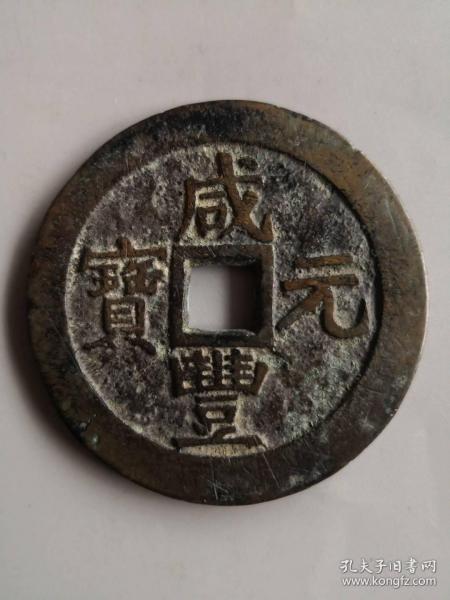 古錢幣。。。2。。。。。