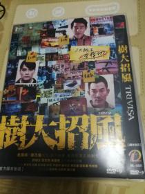 樹大招風DVD9