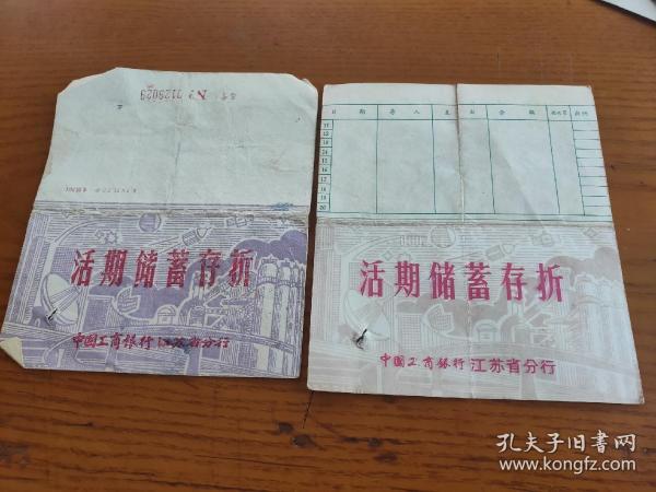 早期中國工商銀行江蘇省分行活期儲蓄老存折【兩個品種】字體不一樣