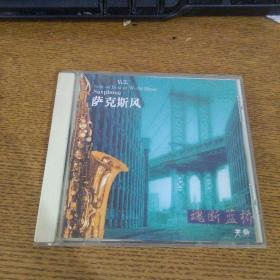 薩克斯風世界名曲精選2 魂斷藍橋CD