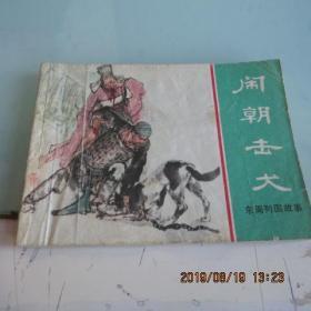 東周列國故事(鬧朝擊犬)