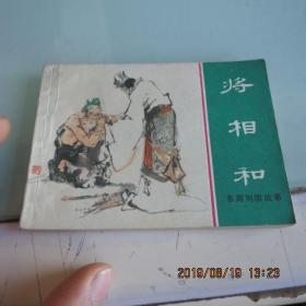 東周列國故事(將相和)