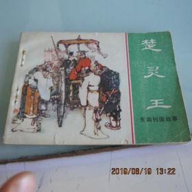 東周列國故事(楚靈王)