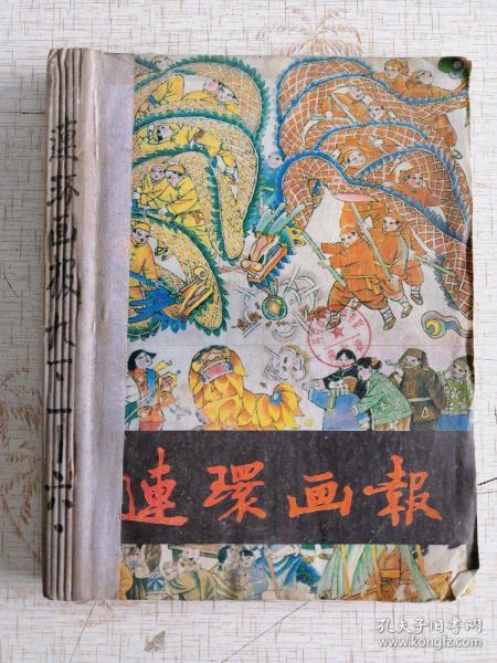 連環畫報1991(1-6期合售,共六本,自制本)