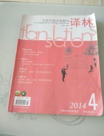 譯林--大型外國文學期刊2014年第4期