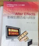特价图书aftereffects影视后期合成与特效 9787305155901